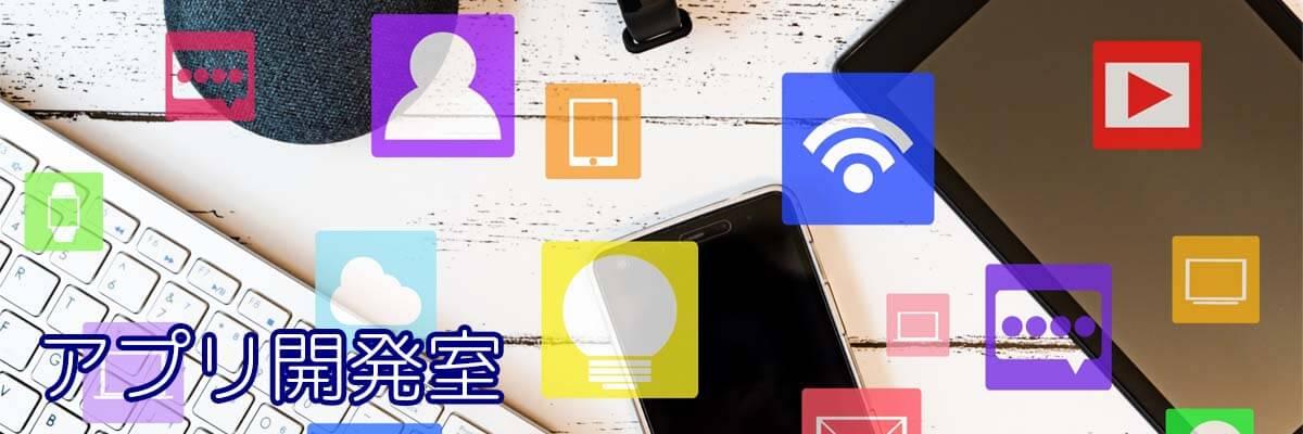 ゆずらぼアプリ開発室トップ画像